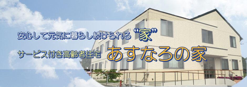 Photo:来春、「サービス付き高齢者向け住宅」を開始します。入居者募集中!!